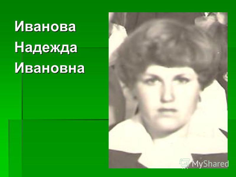 Иванова НадеждаИвановна