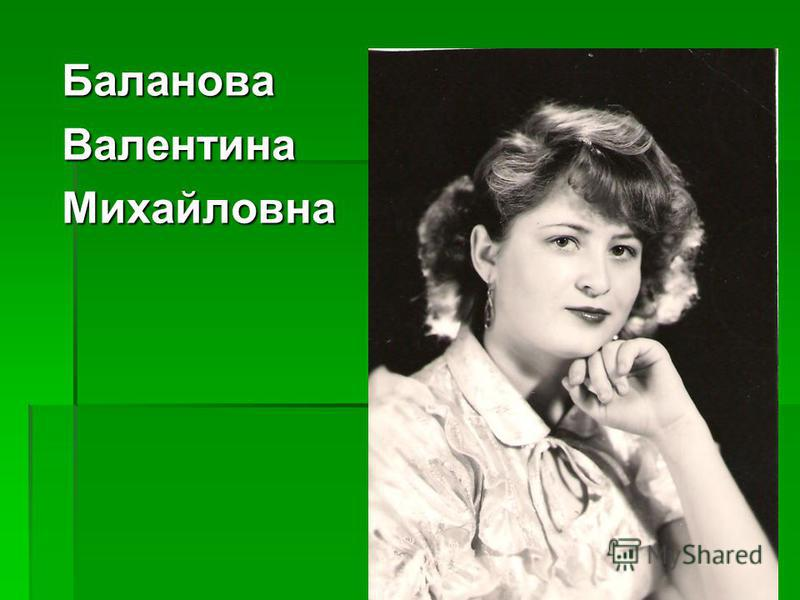 Баланова ВалентинаМихайловна