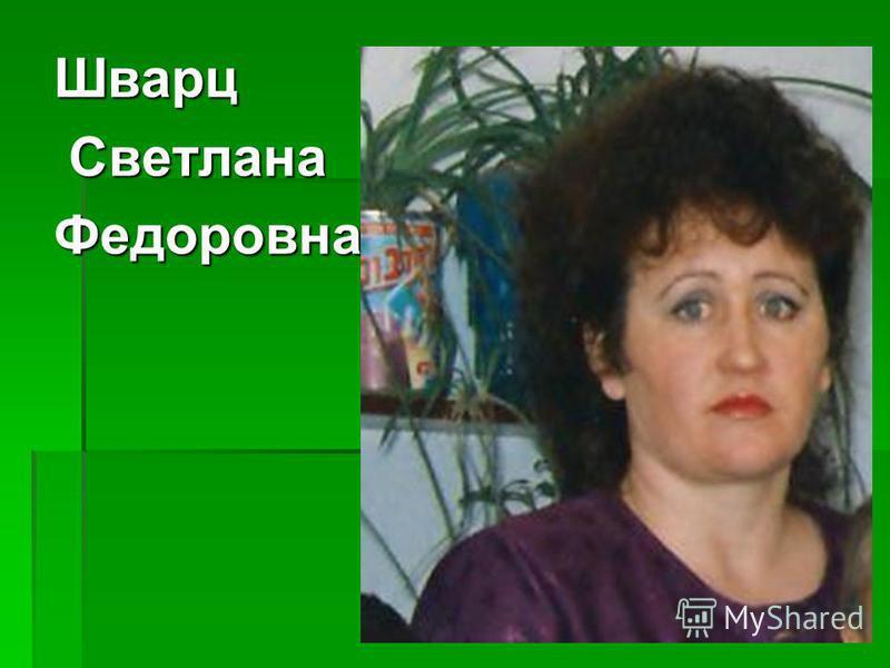Шварц Светлана Светлана Федоровна.