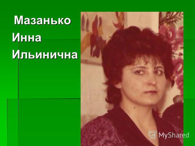 Мазанько Инна Ильинична