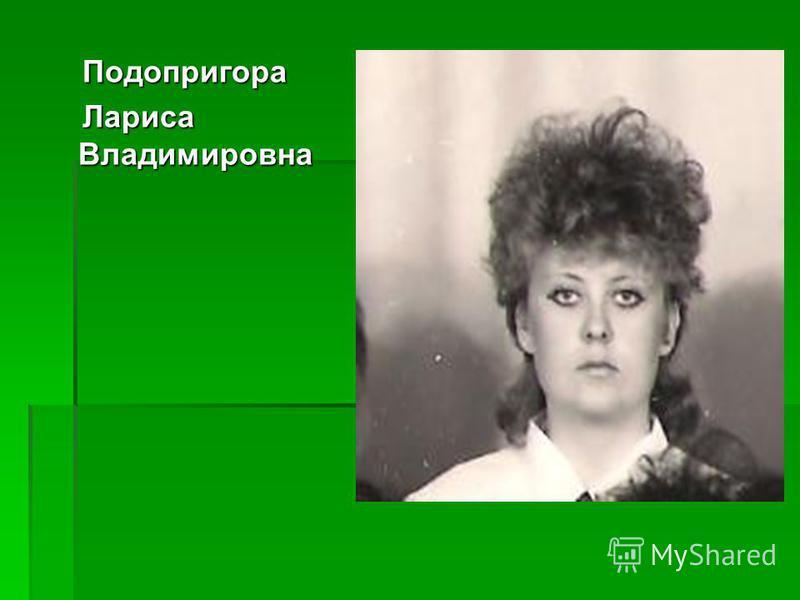 Подопригора Подопригора Лариса Владимировна Лариса Владимировна