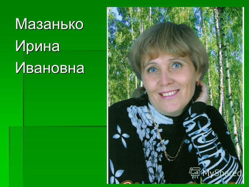 Мазанько Ирина Ивановна