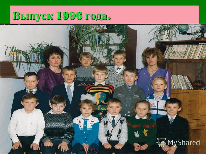 Выпуск 1996 года.