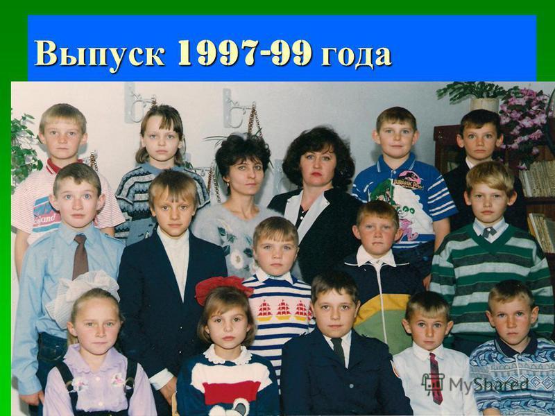 Выпуск 1997-99 года