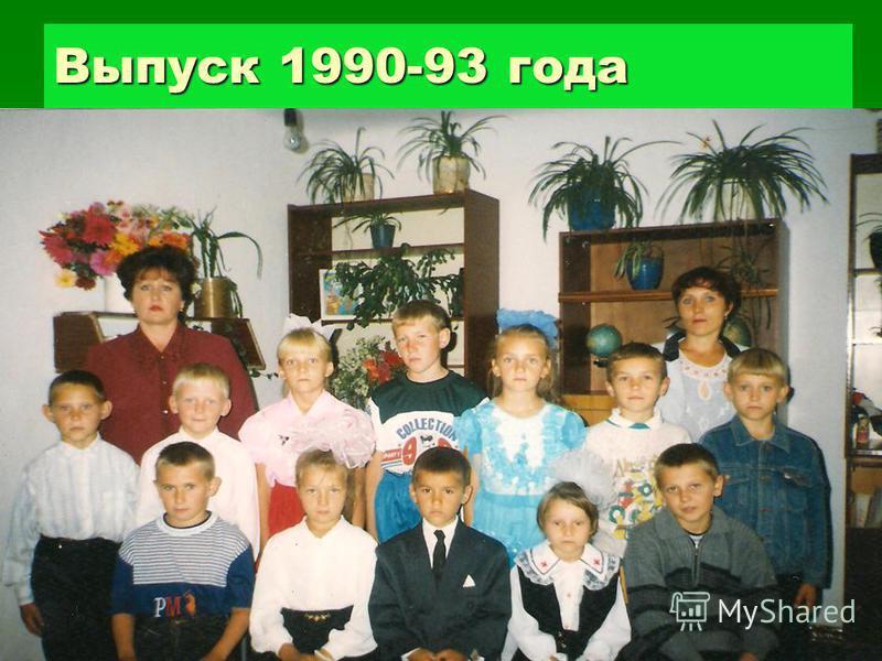 Выпуск 1990-93 года