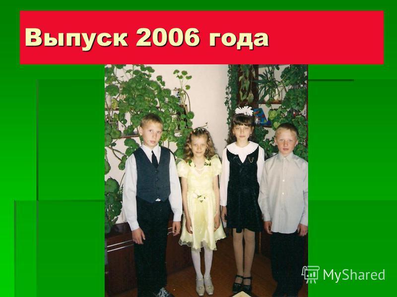 Выпуск 2006 года