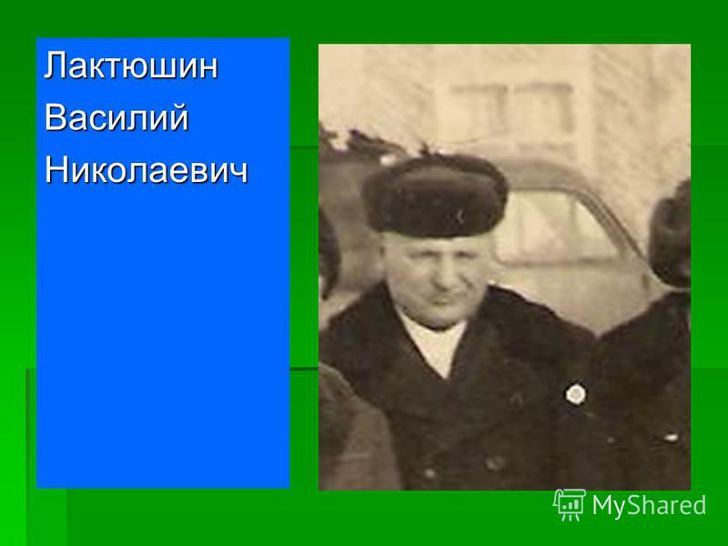 Лактюшин Василий Николаевич