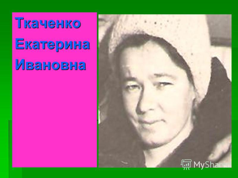 Ткаченко ЕкатеринаИвановна