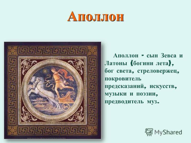 Аполлон Аполлон – сын Зевса и Латоны ( богини лета ), бог света, стреловержец, покровитель предсказаний, искусств, музыки и поэзии, предводитель муз.