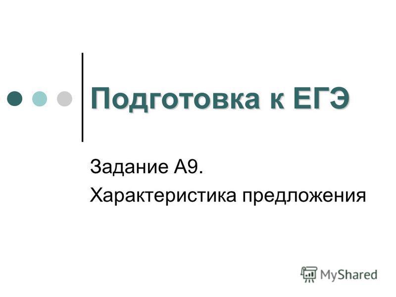 Подготовка к ЕГЭ Задание А9. Характеристика предложения