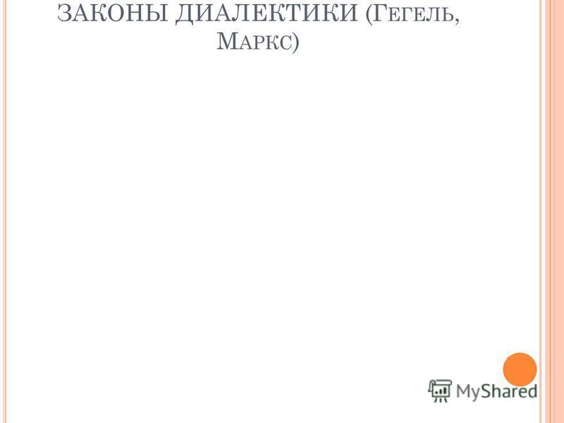 ЗАКОНЫ ДИАЛЕКТИКИ (Г ЕГЕЛЬ, М АРКС )