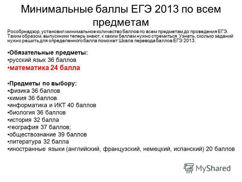 Минимальные баллы ЕГЭ 2013 по всем предметам Рособрнадзор, установил минимальное количество баллов по всем предметам до проведения ЕГЭ. Таким образом, выпускники теперь знают, к каким баллам нужно стремиться. Узнать, сколько заданий нужно решить для