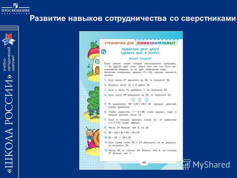 учебно- методический комплект Развитие навыков сотрудничества со сверстниками