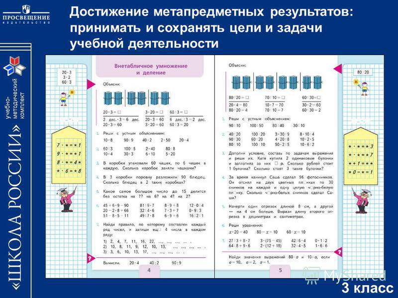учебно- методический комплект Достижение метапредметных результатов: принимать и сохранять цели и задачи учебной деятельности 3 класс