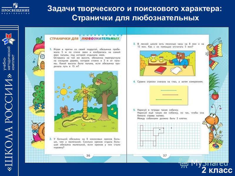 учебно- методический комплект Задачи творческого и поискового характера: Странички для любознательных 2 класс
