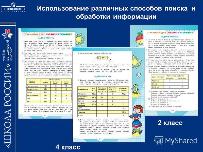 учебно- методический комплект Использование различных способов поиска и обработки информации 4 класс 2 класс