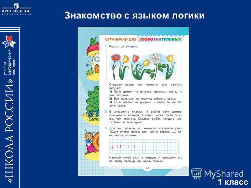 учебно- методический комплект Знакомство с языком логики 1 класс