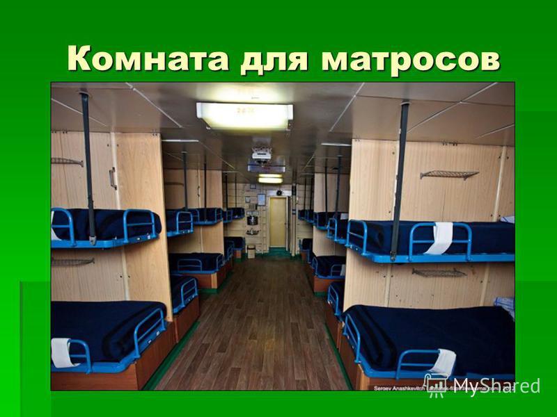 Комната для матросов