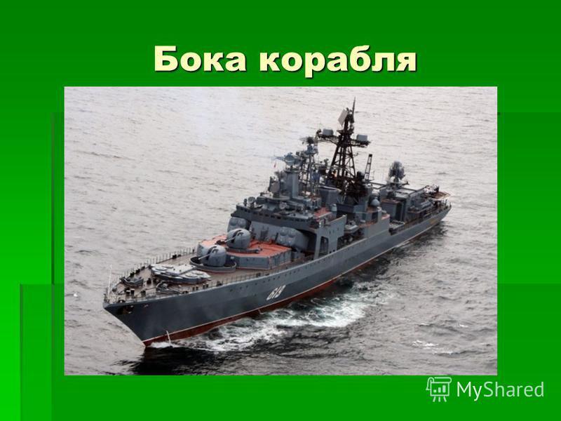 Бока корабля