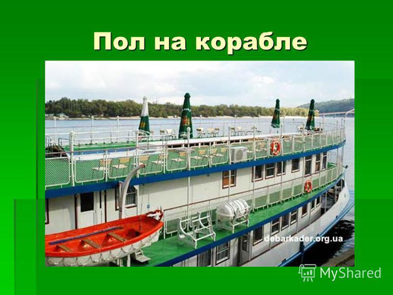 Пол на корабле