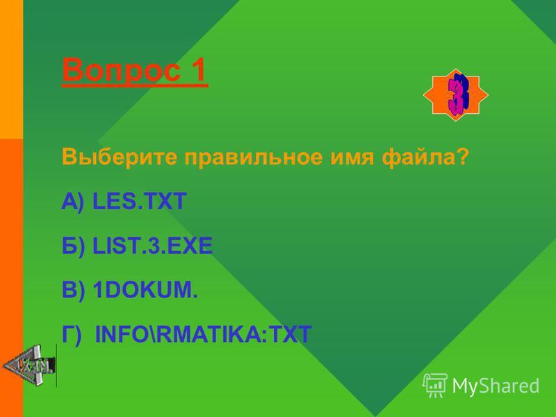 Вопрос 5 Вопрос 10 Вопрос 8 Вопрос 11 Вопрос 4Вопрос 3Вопрос 2Вопрос 1 Вопрос 9Вопрос 12 Вопрос 6Вопрос 7 ВЫХОД