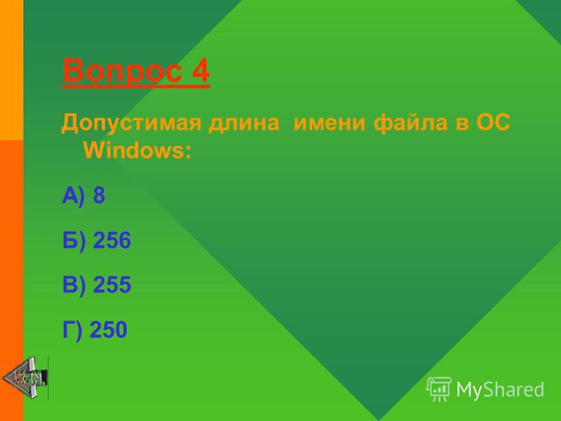 Вопрос 3 Кнопки управления состоянием окна: А) свернуть, развернуть, закрыть; Б) вырезать, копировать, вставить; В) вырезать, копировать, закрыть; Г) свернуть, развернуть- восстановить, закрыть