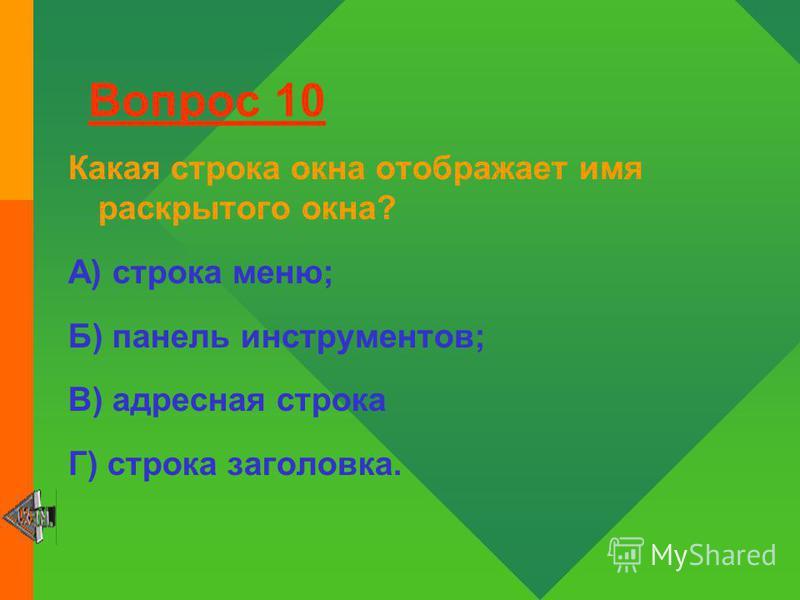 Вопрос 9 Какой элемент окна служит для просмотра объектов, которые не поместились в окне? А) кнопка свертывания окна; Б) линейка прокрутки; В) строка состояния; Г) кнопка закрытия окна.