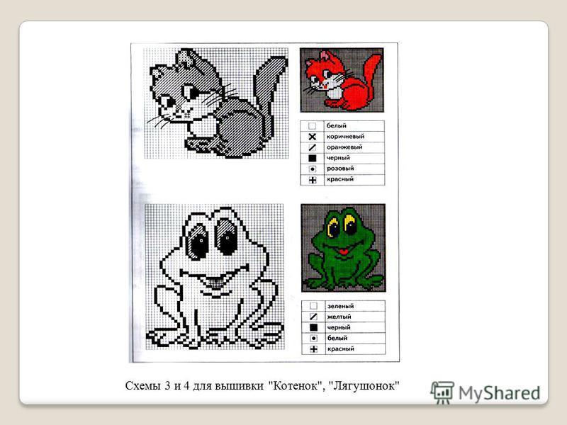 Схемы 3 и 4 для вышивки Котенок, Лягушонок