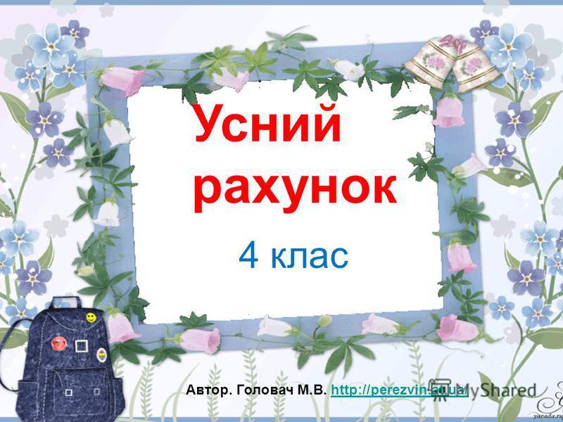 Усний рахунок 4 клас Автор. Головач М.В. http://perezvin.at.ua/http://perezvin.at.ua/