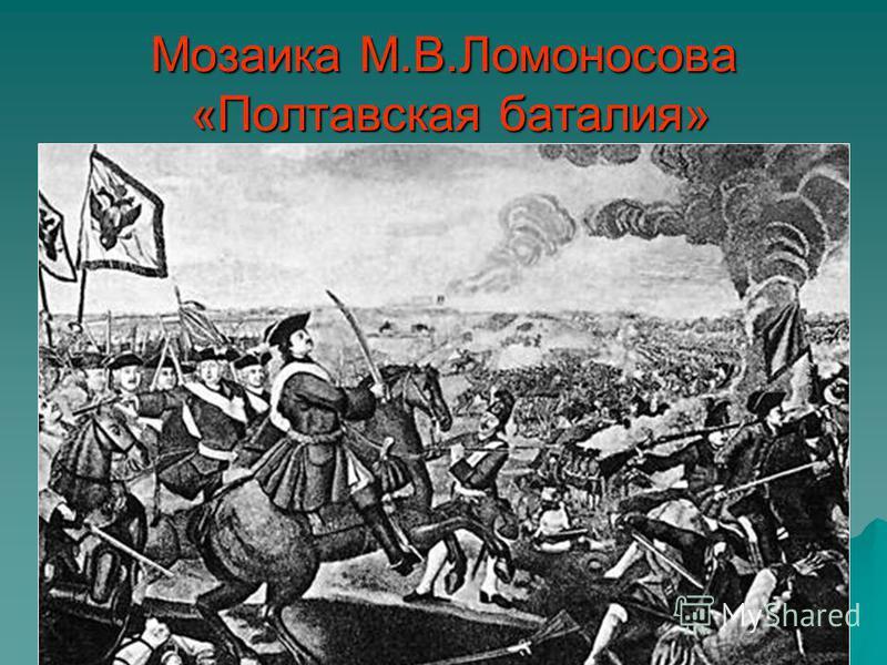 Мозаика М.В.Ломоносова «Полтавская баталия»