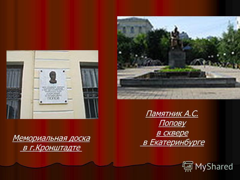 Мемориальная доска в г.Кронштадте Памятник А.С. Попову в сквере в Екатеринбурге