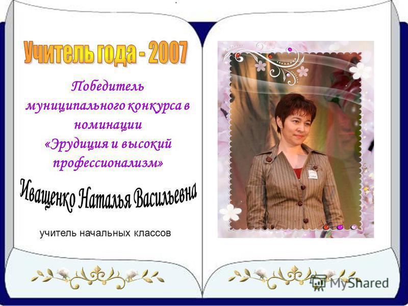 Победитель муниципального конкурса в номинации «Эрудиция и высокий профессионализм»