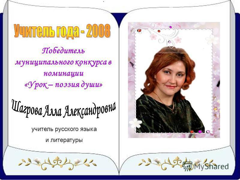 Победитель муниципального конкурса в номинации «Урок – поэзия души» учитель русского языка и литературы