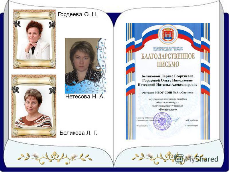 Гордеева О. Н. Нетесова Н. А. Беликова Л. Г.