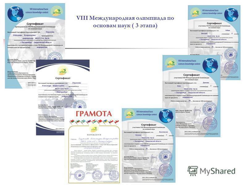 VIII Международная олимпиада по основам наук ( 3 этапа)