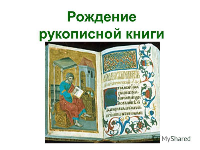 Рождение рукописной книги