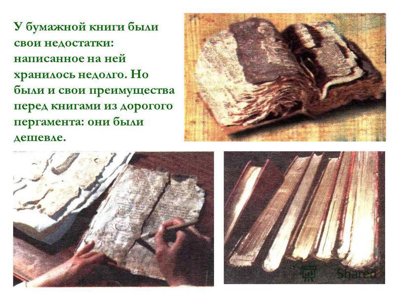У бумажной книги были свои недостатки: написанное на ней хранилось недолго. Но были и свои преимущества перед книгами из дорогого пергамента: они были дешевле.