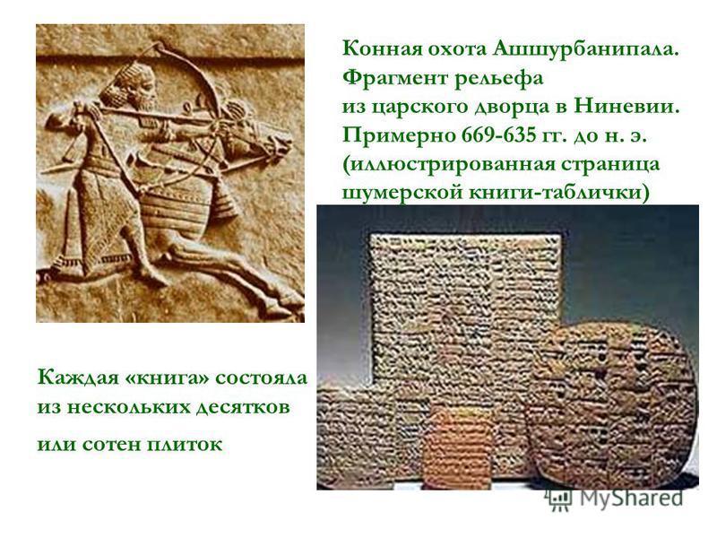 Каждая «книга» состояла из нескольких десятков или сотен плиток Конная охота Ашшурбанипала. Фрагмент рельефа из царского дворца в Ниневии. Примерно 669-635 гг. до н. э. (иллюстрированная страница шумерской книги-таблички)