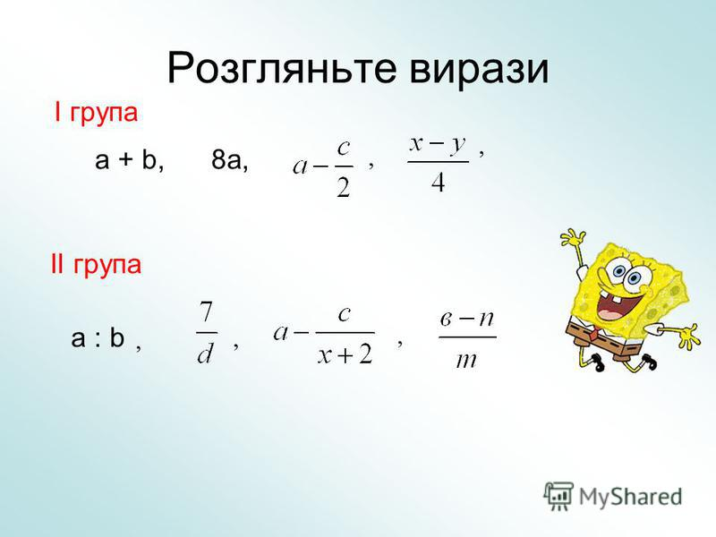 Розгляньте вирази a + b, 8а, a : b,,,,, І група ІІ група