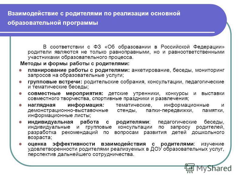 Взаимодействие с родителями по реализации основной образовательной программы В соответствии с ФЗ «Об образовании в Российской Федерации» родители являются не только равноправными, но и равно ответственными участниками образовательного процесса. Метод