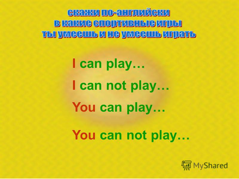 I can play… I can not play… You can play… You can not play…