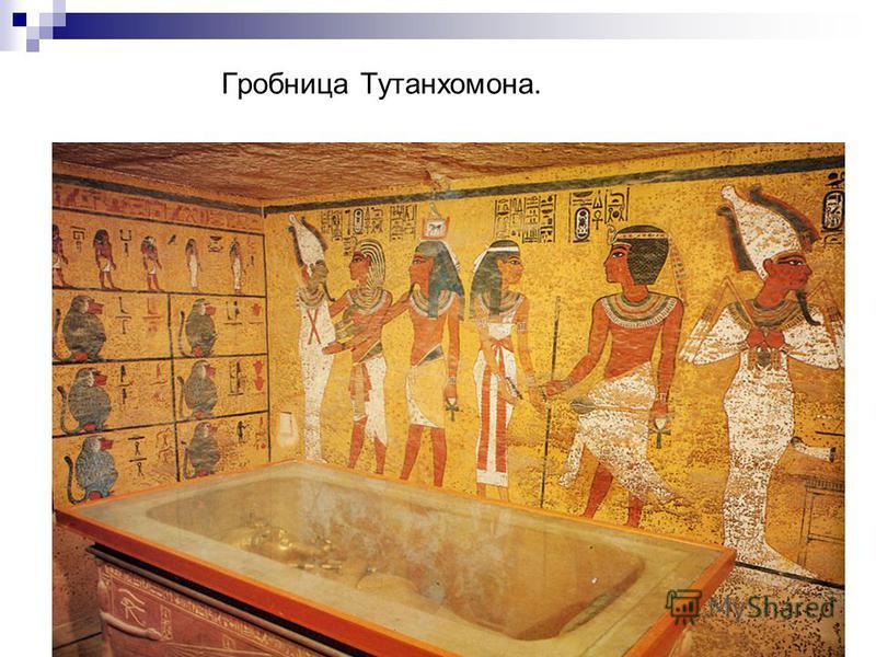 Гробница Тутанхомона.