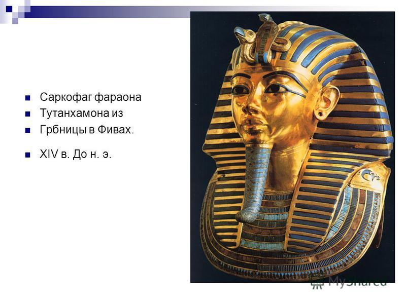 Саркофаг фараона Тутанхамона из Грбницы в Фивах. ХIV в. До н. э.