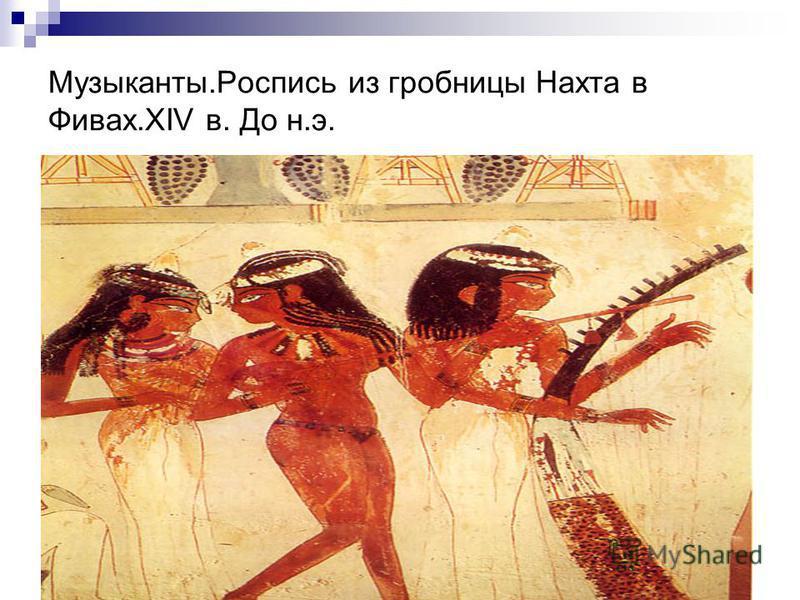 Музыканты.Роспись из гробницы Нахта в Фивах.ХIV в. До н.э.