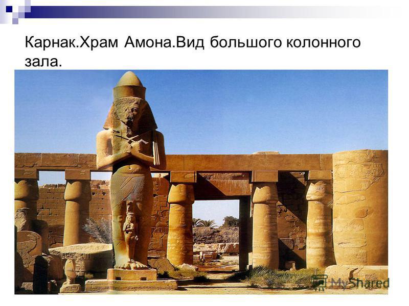 Карнак.Храм Амона.Вид большого колонного зала.
