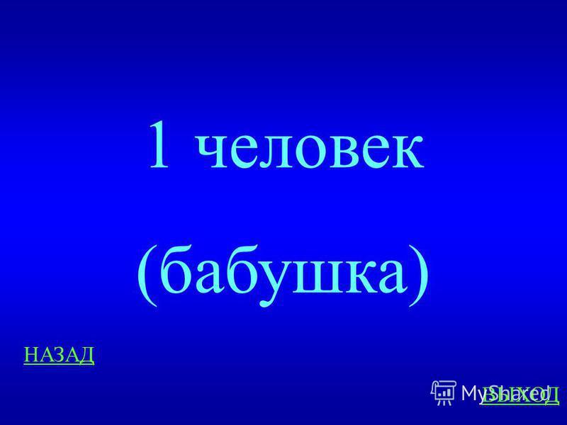 Шла бабушка в Москву, а навстречу ей 3 старика. Сколько человек шло в Москву? ответ ВЕСЕЛЫЕ ЗАДАЧИ 200