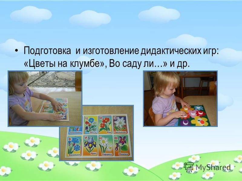 Подготовка и изготовление дидактических игр: «Цветы на клумбе», Во саду ли…» и др.