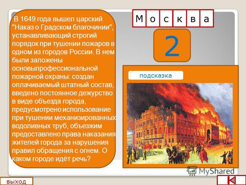 выход 2 а Москв В 1649 года вышел царский