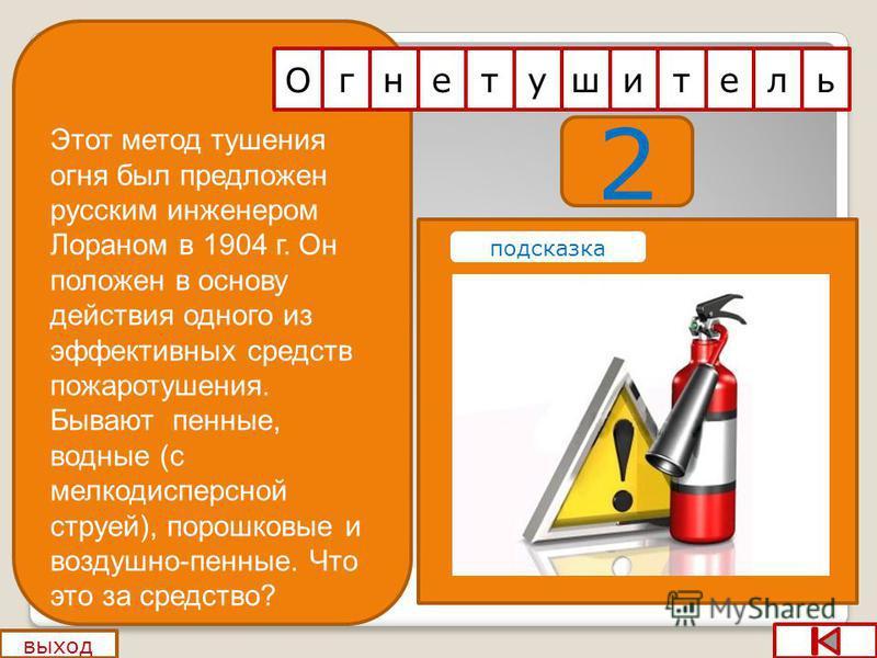 выход 2 у Огнет Этот метод тушения огня был предложен русским инженером Лораном в 1904 г. Он положен в основу действия одного из эффективных средств пожаротушения. Бывают пенные, водные (с мелкодисперсной струей), порошковые и воздушно-пенные. Что эт