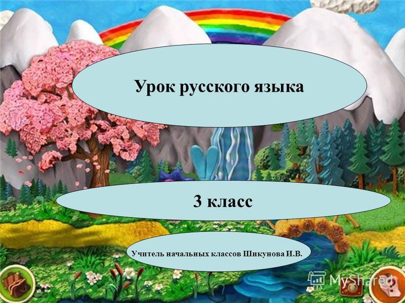 на ЗАЗА около под у по с над до около около около Урок русского языка Учитель начальных классов Шикунова И.В. 3 класс